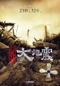 电影唐山大地震_2010